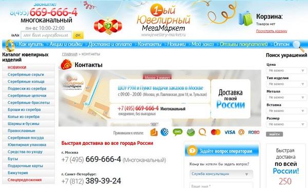 Интернет-магазин 1-й Ювелирный МегаМаркет