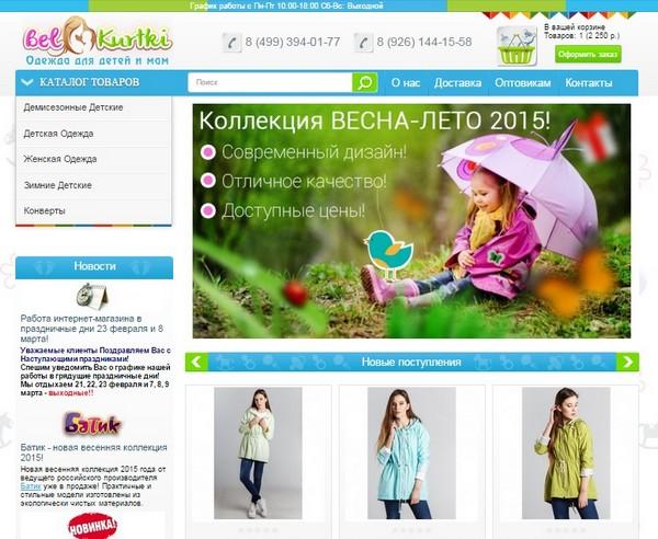 Интернет-магазин Белкуртки