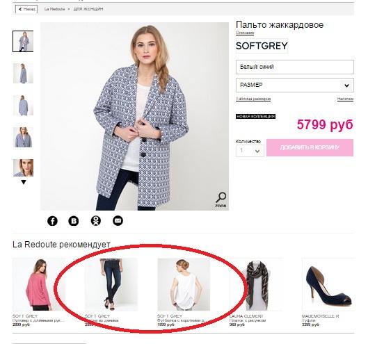 Модная одежда в Ларедут