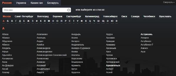 Biglion в городах России