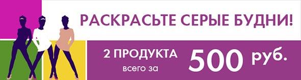 Новая акция от Ив Роше - 2 продукта за 500 руб.