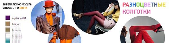 Выбери понравившуюся модель колготок и цвет в описании товара
