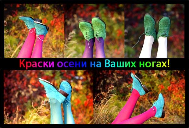 Краски осени: цветные колготки - тренд сезона