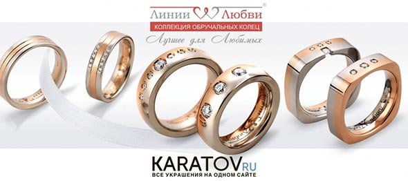 Обручальные кольца Линии Любви в Каратов.ру