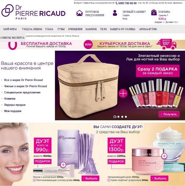 Интернет-магазин Pierre Ricaud