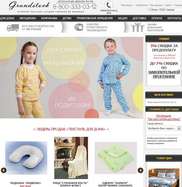 Интернет-магазин Грандсток