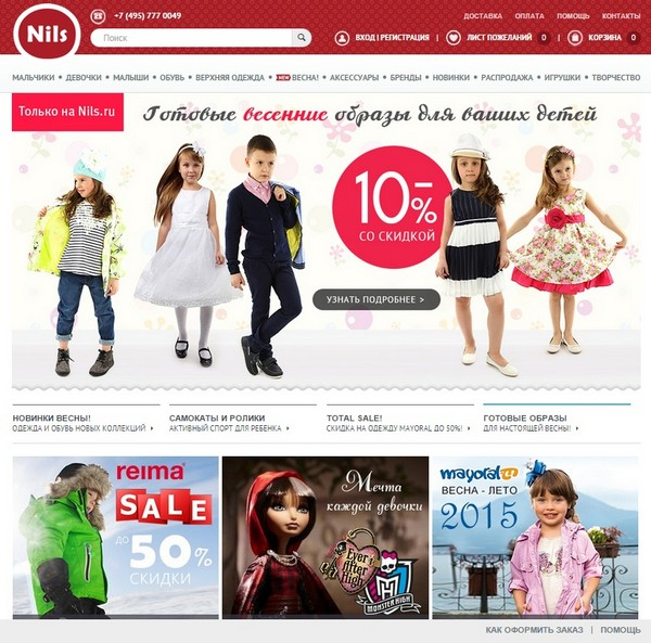 Интернет-магазин Нилс