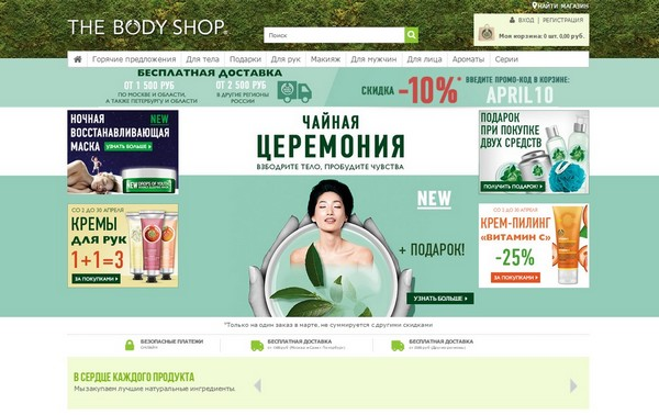 Интернет-магазин The Body Shop