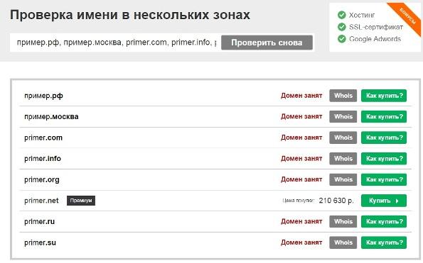 Покупка доменов на Рег.ру