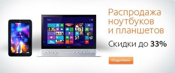 Распродажа ноутбуков и планшетов в Связном
