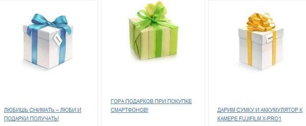 Акции и подарки в Связном