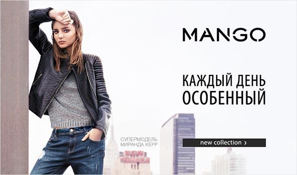 Миранда Керр для новой коллекции Манго