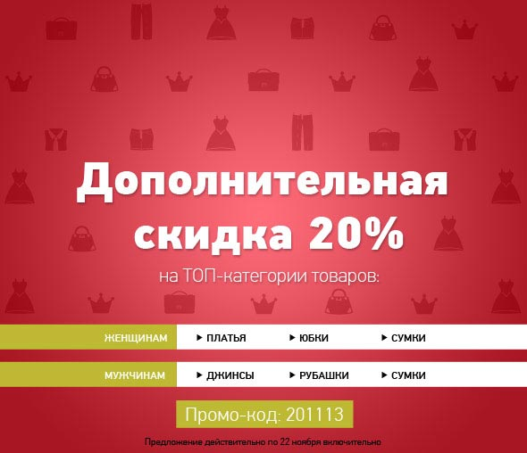 Промокод Ламода на скидку 20% до 22 ноября