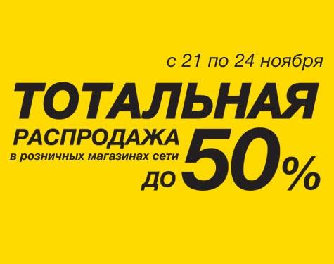 До 24 ноября в Эльдорадо скидки до 50% на товары по акции Тотальная распродажа