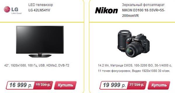 Телевизор LG и фотоаппарат Nikon со скидкой на Тотальной распродаже Эльдорадо