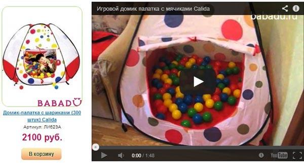 Загрузи видео обзор об игрушке на Бабаду и получи 100 Баксов на покупки