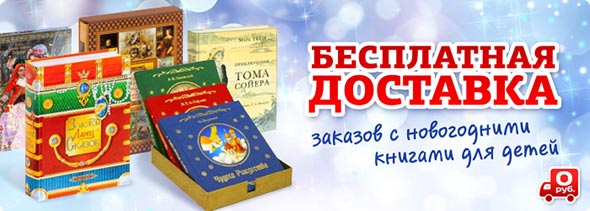 Купон на бесплатную доставку в Е5 заказов с новогодними детскими книгами