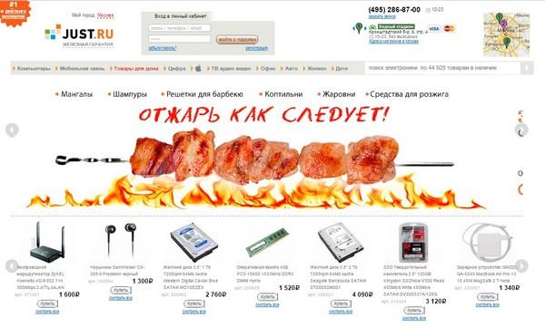 Интернет-магазин Just