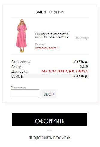Интернет-магазин Toptop.ru