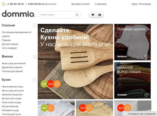 Интернет-магазин Доммио