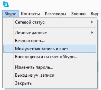 как активировать скайп - фото 6