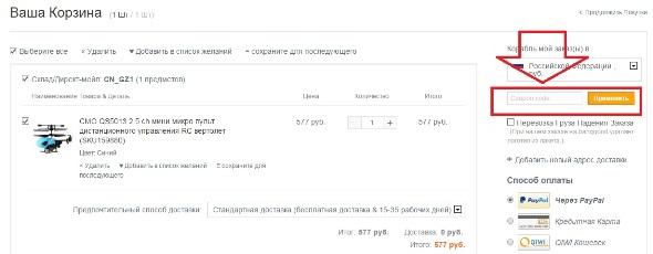Купоны на скидку для магазина Banggood.com