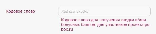 Кодовые слова для магазина PS-box.ru