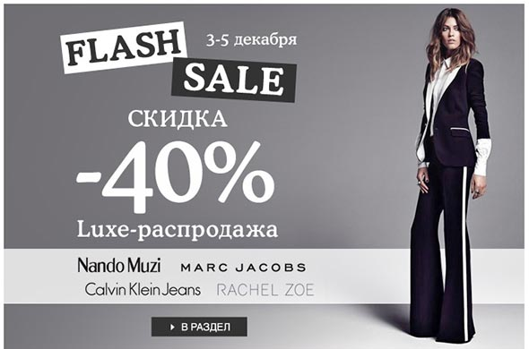 Скидки до 40% на бренды Luxe в Sapato