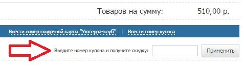 Скидочные купоны для магазина Yuterra.ru
