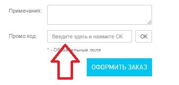 Промокод для магазина Roskosmetika.ru