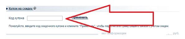 Скидочные купоны для Parter.ru