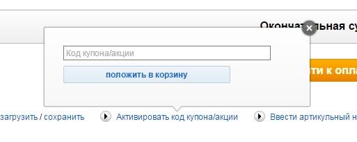 Коды купонов для магазина Computeruniverse.ru