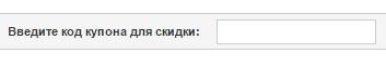 Скидочные купоны для магазина Newbalance.ru