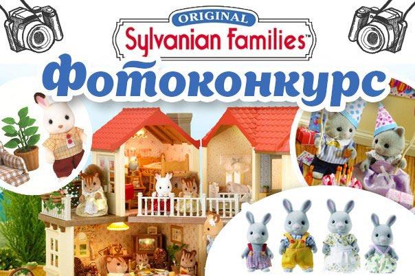 Фотоконкурс Sylvanian Families и Кидерия для группы ВКонтакте