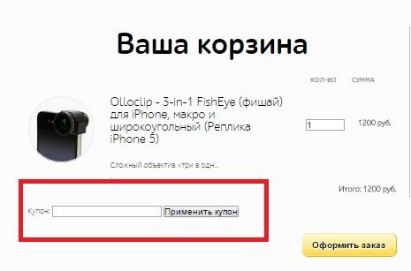Скидочные купоны для магазина Fotololo.ru