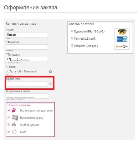 Промокоды для магазина Mamsy.ru
