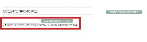 Промокоды для магазина Clinique.ru