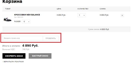 Промокоды для магазина Superstep.ru
