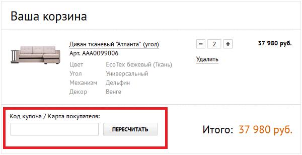 Место для ввода кода купона в HomeMe