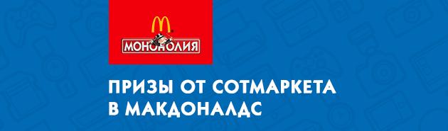 Лотерея Монополия в Макдоналдс, призы- скидки Сотмаркет
