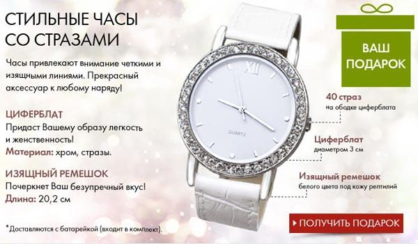 Часы со стразами бесплатно к заказу от 1300 руб. в Ив Роше