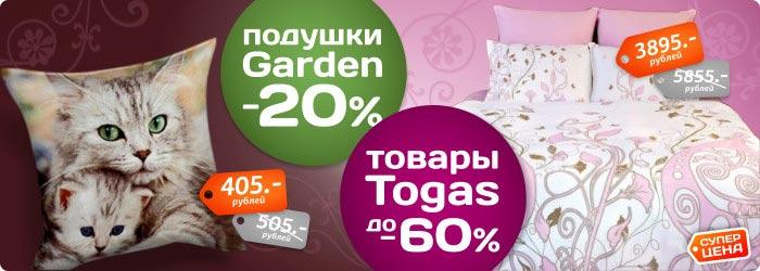 Скидки до 60% на текстиль в столе заказов Е5