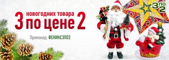 Промокод Е5 на бесплатный третий новогодний товар в заказе