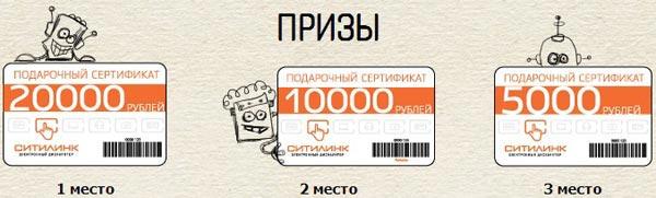 Призы зы победу в конкурсе - сертификаты Ситилинк