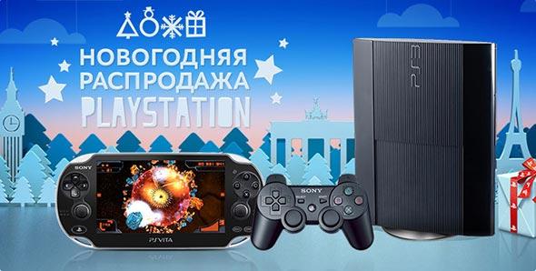 Новогодние скидки на PlayStation в магазине М.Видео