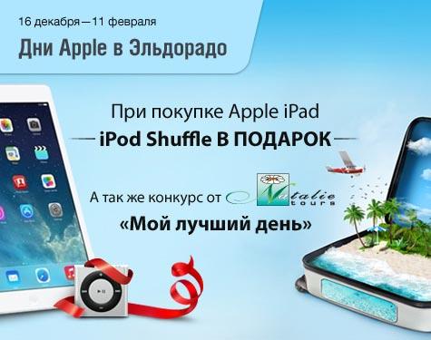 Совместная акция Эльдорадо, Apple и Натали Турс
