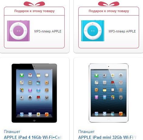 Плеер iPod Shuffle в подарок к планшету iPad в Эльдорадо