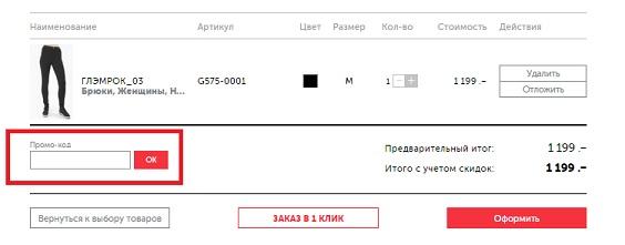 Промокоды для магазина Tvoe.ru