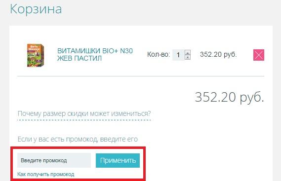 Промокоды для магазина Apteka.ru