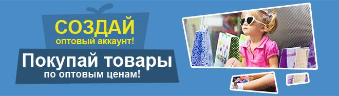 Товары со скидками до 30% оптом в Бабаду